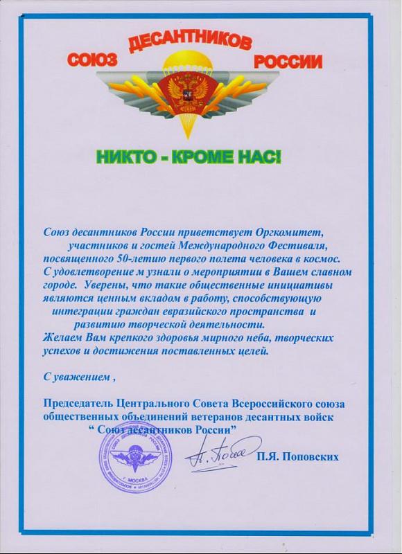 Поздравление союза десантников